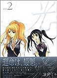光 (2) (IDコミックス ZERO-SUMコミックス)