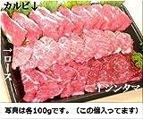 石垣牛・焼肉お試しセット (カルビ、ロース、シンタマ、各200g×3種=600g入)