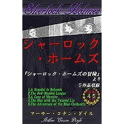 シャーロック・ホームズ 『シャーロック・ホームズの冒険』 より5作品収録 イラスト45点入り [Kindle版]