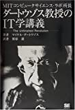 img - for IT Lectures at MIT Computer Science Lab director Professor Dertouzos (2001) ISBN: 4881359959 [Japanese Import] book / textbook / text book
