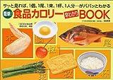 簡単!食品カロリー早わかりBOOK—サッと見れば、1個、1尾、1束、1杯、1人分…がパパッとわかる