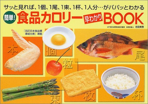 簡単!食品カロリー早わかりBOOK―サッと見れば、1個、1尾、1束、1杯、1人分…がパパッとわかる