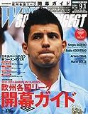 WORLD SOCCER DIGEST (ワールドサッカーダイジェスト) 2011年 9/1号 [雑誌]