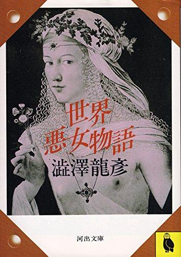 世界悪女物語 (1982年) (河出文庫)