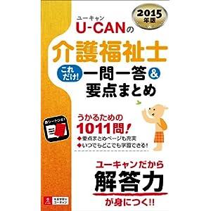 2015年版 U-CANの介護福祉士 これだけ! 一問一答&要点まとめ (ユーキャンの資格試験シリーズ)