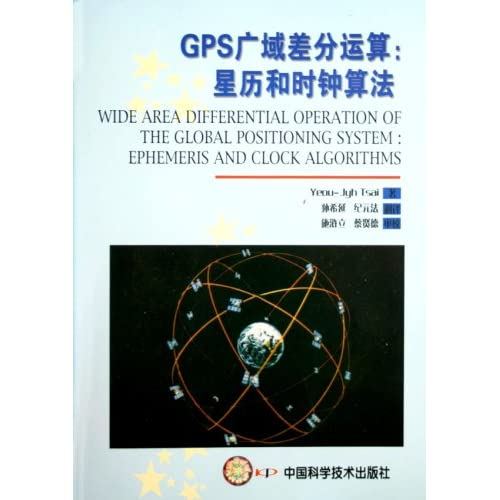 gps广域差分运算--星历和时钟算法