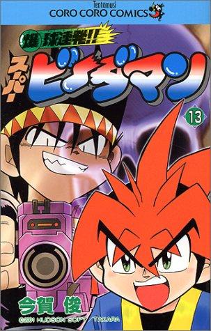爆球連発!!スーパービーダマン (13) (てんとう虫コミックス―てんとう虫コロコロコミックス)