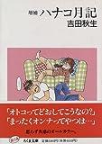 ハナコ月記 (ちくま文庫)