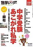中学受験進学レ~ダー 2013 vol.1 中学受験あこがれ私学