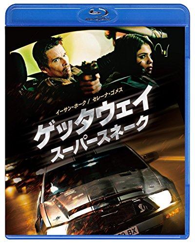 ゲッタウェイ スーパースネーク スペシャル・プライス [Blu-ray]