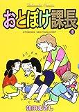 おとぼけ課長 (10) (芳文社コミックス)