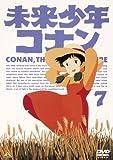 未来少年コナン 7<最終巻> [DVD]