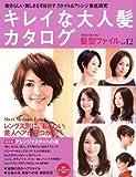 キレイな大人髪カタログ 髪型ファイル vol.12 スタイル&アレンジを完全攻略!「私らしい」美人ヘアが見つかる (MISS BOOKS)