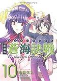 新装版 蒼海訣戰 10 (電撃ジャパンコミックス)
