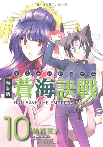 新装版 蒼海訣戰(10) (電撃ジャパンコミックス)