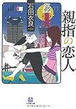 親指の恋人〔文庫〕 (小学館文庫)