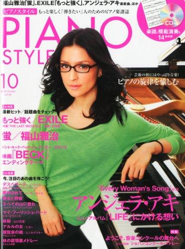 PIANO STYLE (ピアノスタイル) 2010年 10月号 (CD付き) [雑誌]