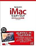 iMacマスターブック OS X Yosemite対応版