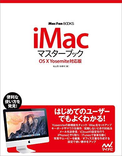 iMac�ޥ������֥å� OS X Yosemite�б��� (Mac FaN BOOKS)