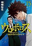 ウロボロス 15: 警察ヲ裁クハ我ニアリ (バンチコミックス)
