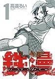 鉄漫ーTEKKEN COMICー 1 (ヤングジャンプコミックス)