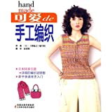 cute de hand-woven(Chinese Edition)