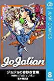 ジョジョの奇妙な冒険 第8部 モノクロ版 8 (ジャンプコミックスDIGITAL)