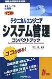 テクニカルエンジニア システム管理コンパクトブック〈'07…