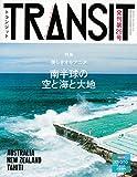 TRANSIT(トランジット)29号 美しきオセアニア (講談社 Mook(J))