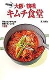 本日開店!大阪・鶴橋キムチ食堂 下町コリアタウンのB級グルメレシピ120
