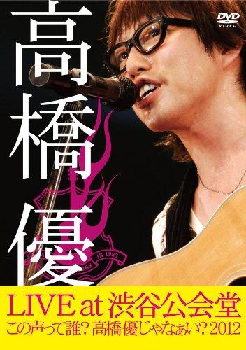 高橋優LIVE TOUR~この声って誰?高橋優じゃなぁい?2012 at 渋谷公会堂2012.7.1 [DVD]