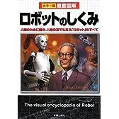 徹底図解 ロボットのしくみ―人間のために働き、人間の友でもある「ロボット」のすべて