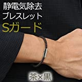 COLANCOLAN(コランコラン) S-GUARDブレスレット茶・黒M