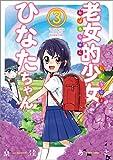 老女的少女ひなたちゃん 3 (ゼノンコミックス)