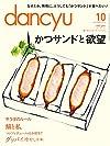 dancyu (ダンチュウ) 2014年 10月号 [雑誌]