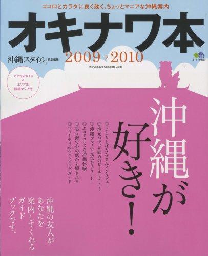 オキナワ本2009→2010