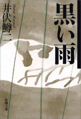 黒い雨 (新潮文庫)