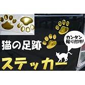 動物 足跡 ステッカー 猫 犬 シール 立体3D 金 ゴールド ドレスアップ 車 【カーパーツ】
