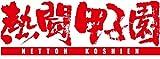 熱闘甲子園2015 [DVD] ランキングお取り寄せ