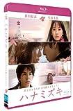 新垣結衣 Blu-ray 「ハナミズキ」