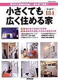 小さくても広く住める家―アイデア134 (SEIBIDO MOOK)