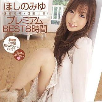 ほしのみゆ2009-2010 プレミアムBEST8時間 [DVD]