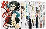 あさひなぐ コミック 1-18巻セット (ビッグコミックス)