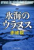 氷海のウラヌス (祥伝社文庫)