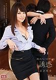 婚活アドバイザーの誘惑 吉沢明歩(生写真3枚セット)(数量限定)(S1) [DVD]