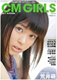 「B.L.T. CM GIRLS VOL.4」 (TOKYO NEWS MOOK 244号)
