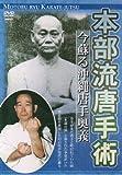 本部流唐手術 [DVD]
