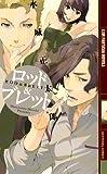 ロッド&ブレット (幻狼FANTASIA NOVELS M 3-1)