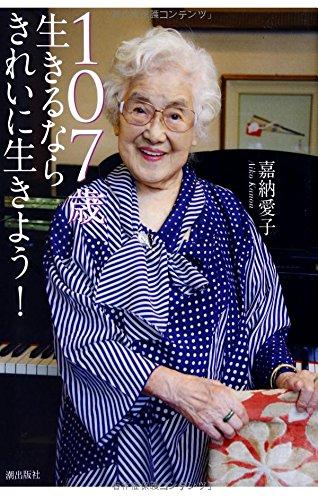 107歳 生きるならきれいに生きよう!