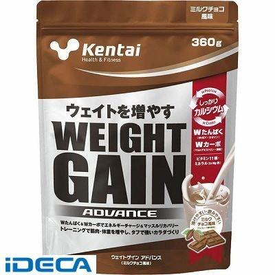 CV63495 ウェイトゲイン アドバンス ミルクチョコ風味 360g袋